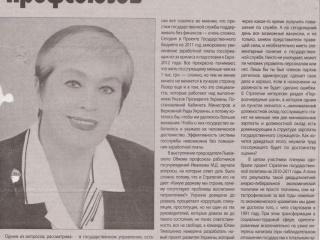 Газета_Профсоюзы_Севастополя_7c76e