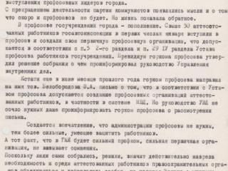 1992.01.20Отзыв_ff8dd