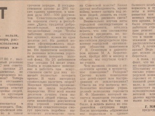 1998_годСев.известия_2_09af2