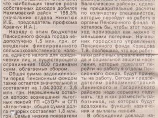 2002.05.11_Сев.известия_ee4ff