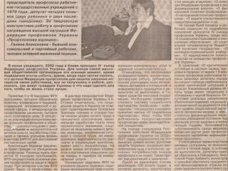 2003.01.29Сев.известия_42a12