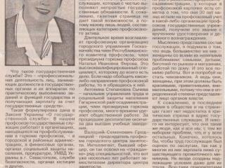 2004.06.23Сев.известия_157f6