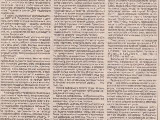 2005.09.10Сев.правда_7ca11
