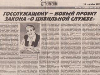2005.09.28Сев.известия_1_6216a