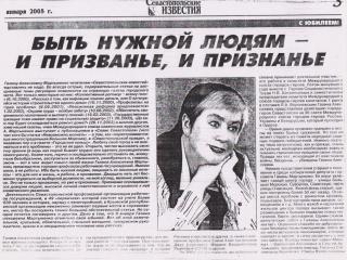2005.10.01Сев.известия_13830