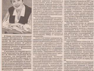 2006.05.06Сев.известия_b6992