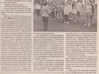 2006.05.17Профсоюзы_Севастополя_26a59