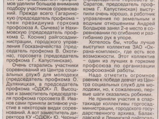 2006.05.24Сев.известия_2_e742d
