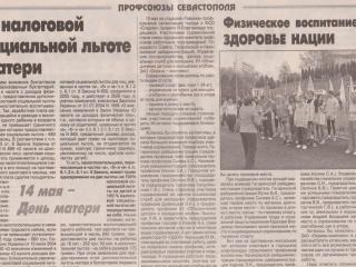 2006.05.26Просоюзы_севастополя_1_85203