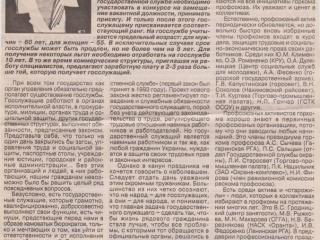 2006.06.21Сев.известия_42651