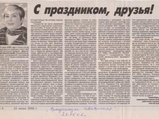 2006.06.23Профсоюзы_Севастополя_2d4c5