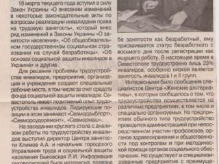 2006.09.11Профсоюзы_Севастополя_d15fc