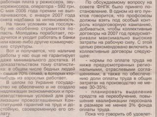 2007.04.11Сев.известия_2_988f3