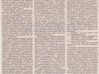 2007.06.06Сев.известия_24d62