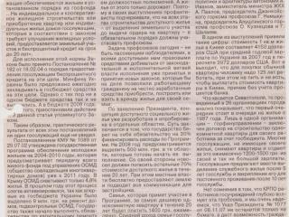 2008.10.10Сев.извесия_2_26365