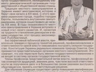 2008.12.05Сев.извесия_1_97212