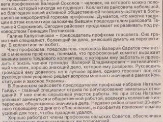 2008.12.05Сев.извесия_2_9bae2