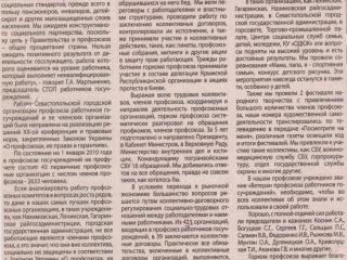 2010.04.30Профсоюзы_Севастополя_9db9d