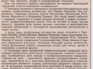 2010.06.20Сев.известия_2_c7137