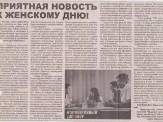 2012.03.04Профсоюзы_Севастополя_cf3c9