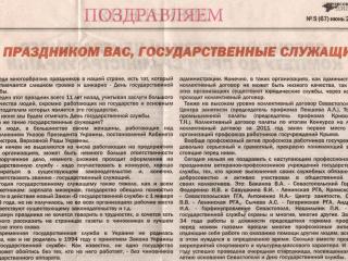 2013.06_Профсоюзный_диалог_2_8664b