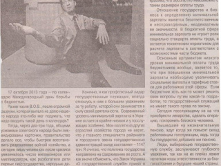 2013.10.15Профсоюзы_Севастополя_476c9