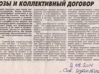 2014.08.02Сев.известия_1_27925