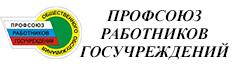 Профсоюз работников госучреждений
