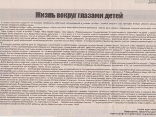 Газета_Просоюзный_диалог_de754