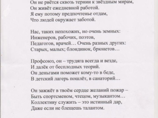 Гимн_2_3cc90