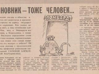 1992.05.05Сев.известия_1_e6b3c