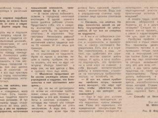 1992.05.05Сев.известия_2_ed2bd