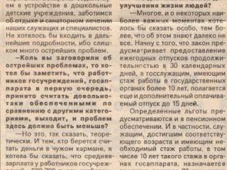 1994.05.25_Сев.известия_2_48cd1