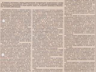 2002.08.15Сев.правда_0ca03