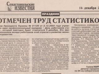 2002.12.14Сев.известия_9eca8