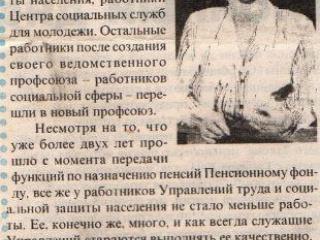 2004.11.19Профсоюзный_диалог_1_00fae