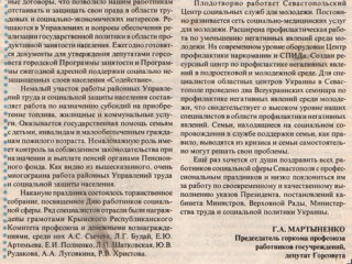 2004.11.19Профсоюзный_диалог_2_91454