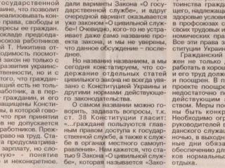 2005.09.28Сев.известия__2_1c86e