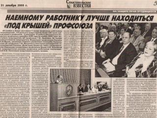2005.12.05Сев.известия_1_2d9af