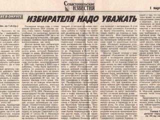 2006.03.01_Сев.известия_2_6fe4d