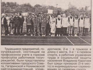 2006.05.24Сев.известия_1_0cf42