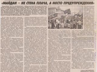 2006.06.07Сев.известия_e5c66