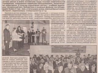 2006.12.09Сев.известия_ea16c
