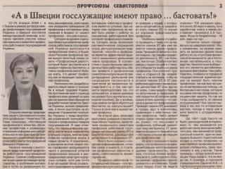 2008.02.22Профсоюзы_Севастополя_1_66252
