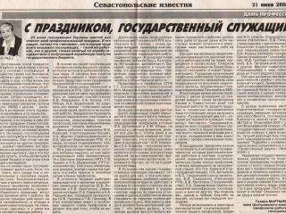 2008.06.21Сев.известия_9cdfd