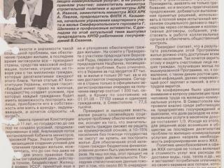 2008.10.10Сев.извесия_1_8abdf