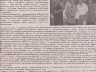 2009.09.21Просоюзный_диалог_eecc8