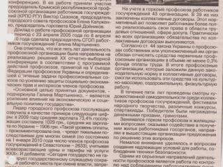 2010.04.08Сев.известия_4d475