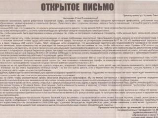 2010.12.10Профсоюзы_Севастополя_c0580