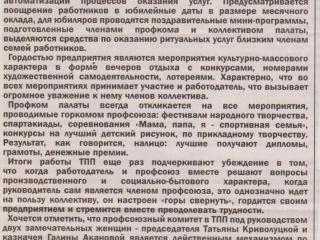 2011.02.25Сев.известия_2_e62c2